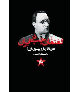 کتاب گفتمان چپ در ایران