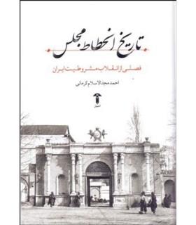 کتاب تاریخ انحطاط مجلس فصلی از انقلاب مشروطیت ایران