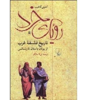 کتاب رویای خرد تاریخ فلسفه غرب از یونان باستان تا رنسانس