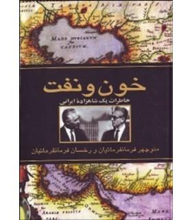 کتاب خون و نفت خاطرات یک شاهزاده ایرانی