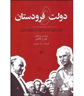 کتاب دولت و فرودستان