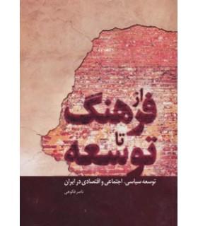 کتاب از فرهنگ تا توسعه