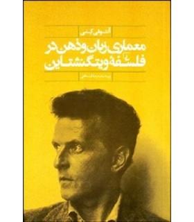 کتاب معماری زبان و ذهن در فلسفه وینتگنشتاین