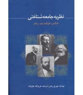 کتاب نظریه ی جامعه شناختی
