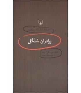 کتاب برادران شگل