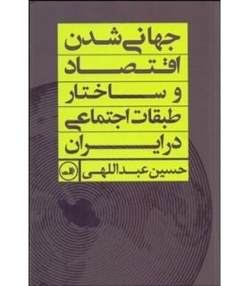 کتاب جهانی شدن اقتصاد و ساختار طبقات اجتماعی در ایران