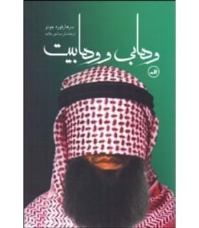 کتاب وهابی و وهابیت
