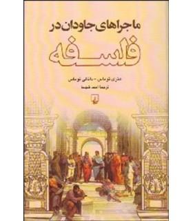 کتاب ماجراهای جاودان در فلسفه