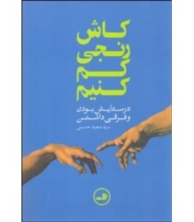 کتاب کاش رنجی کم کنیم در ستایش بودن و فرقی داشتن