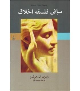 کتاب مبانی فلسفه اخلاق