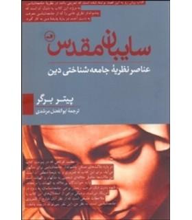 کتاب سایبان مقدس عناصر نظریه جامعه شناختی دین