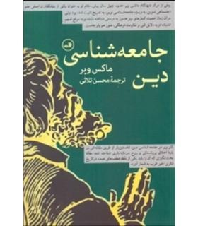 کتاب جامعه شناسی دین
