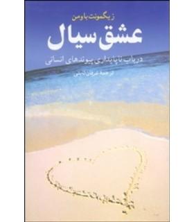 کتاب عشق سیال در باب ناپایداری پیوندهای انسانی