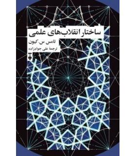 کتاب ساختار انقلاب های علمی