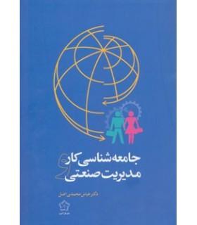 کتاب جامعه شناسی کار و مدیریت صنعتی
