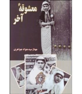 کتاب معشوقه آخر