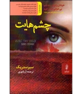 کتاب چشم هایت