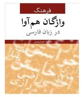 کتاب فرهنگ واژگان هم آوا در زبان فارسی