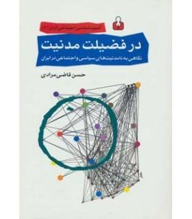 کتاب در فضیلت مدنیت