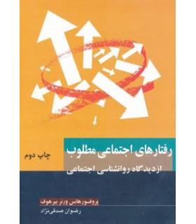 کتاب رفتارهای اجتماعی مطلوب