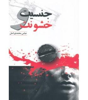 کتاب جنسیت و خشونت