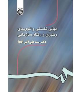کتاب مبانی فلسفی و تئوری های رهبری و رفتار سازمانی