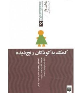 کتاب کمک به کودکان رنج دیده
