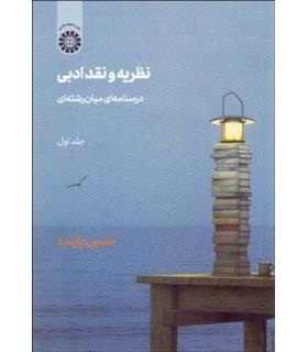 کتاب نظریه و نقد ادبی 1