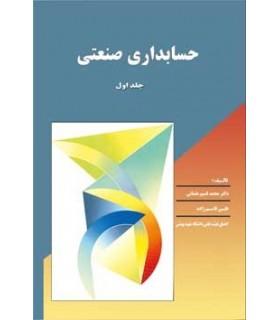 کتاب حسابداری صنعتی جلد اول