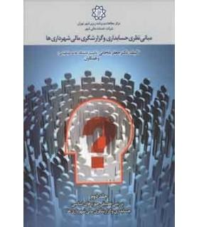 کتاب مبانی نظری حسابداری و گزارشگری مالی شهرداری ها