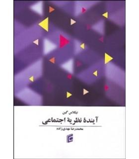 کتاب آینده نظریه اجتماعی