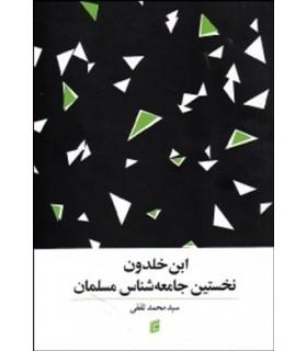 کتاب ابن خلدون نخستین جامعه شناس مسلمان