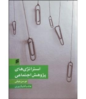 کتاب استراتژی های پژوهش اجتماعی