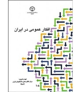 کتاب افکار عمومی در ایران
