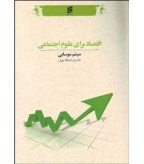 کتاب اقتصاد برای علوم اجتماعی