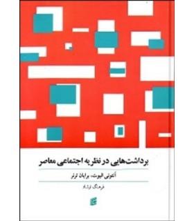 کتاب برداشت هایی در نظریه ی اجتماعی معاصر