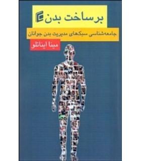 کتاب بر ساخت بدن جامعه شناسی سبک های مدیریت بدن جوانان