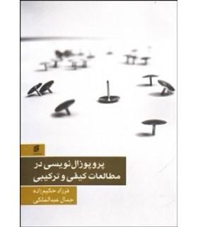 کتاب پروپوزال نویسی در مطالعات کیفی و ترکیبی