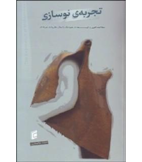 کتاب تجربه نوسازی مطالعه تغییر و توسعه در هورامان با روش نظریه ی زمینه ای