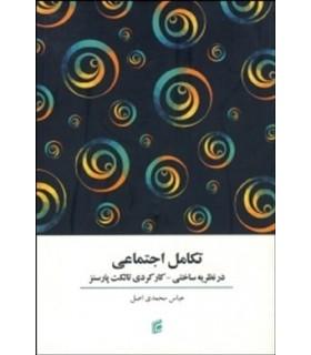 کتاب تکامل اجتماعی در نظریه ساختی کارکردی تالکت پارسنز