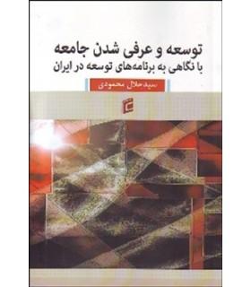 کتاب توسعه و عرفی شدن جامعه با نگاهی به برنامه های توسعه در ایران