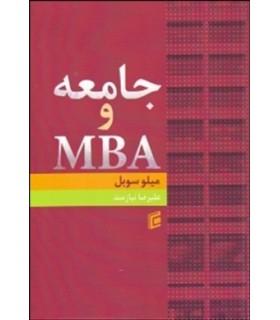 کتاب جامعه و MBA