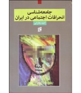 کتاب جامعه شناسی انحرافات اجتماعی در ایران