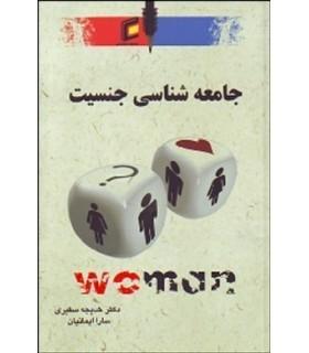 کتاب جامعه شناسی جنسیت