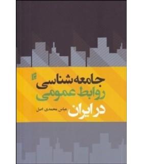کتاب جامعه شناسی روابط عمومی در ایران