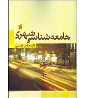 کتاب جامعه شناسی شهری