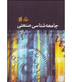 کتاب جامعه شناسی صنعتی