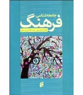 کتاب جامعه شناسی فرهنگ