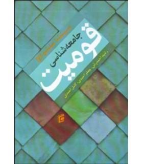 کتاب جامعه شناسی قومیت