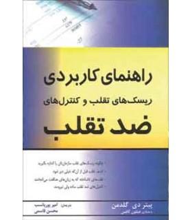 کتاب راهنمای کاربردی ریسک های تقلب و کنترل های ضد تقلب